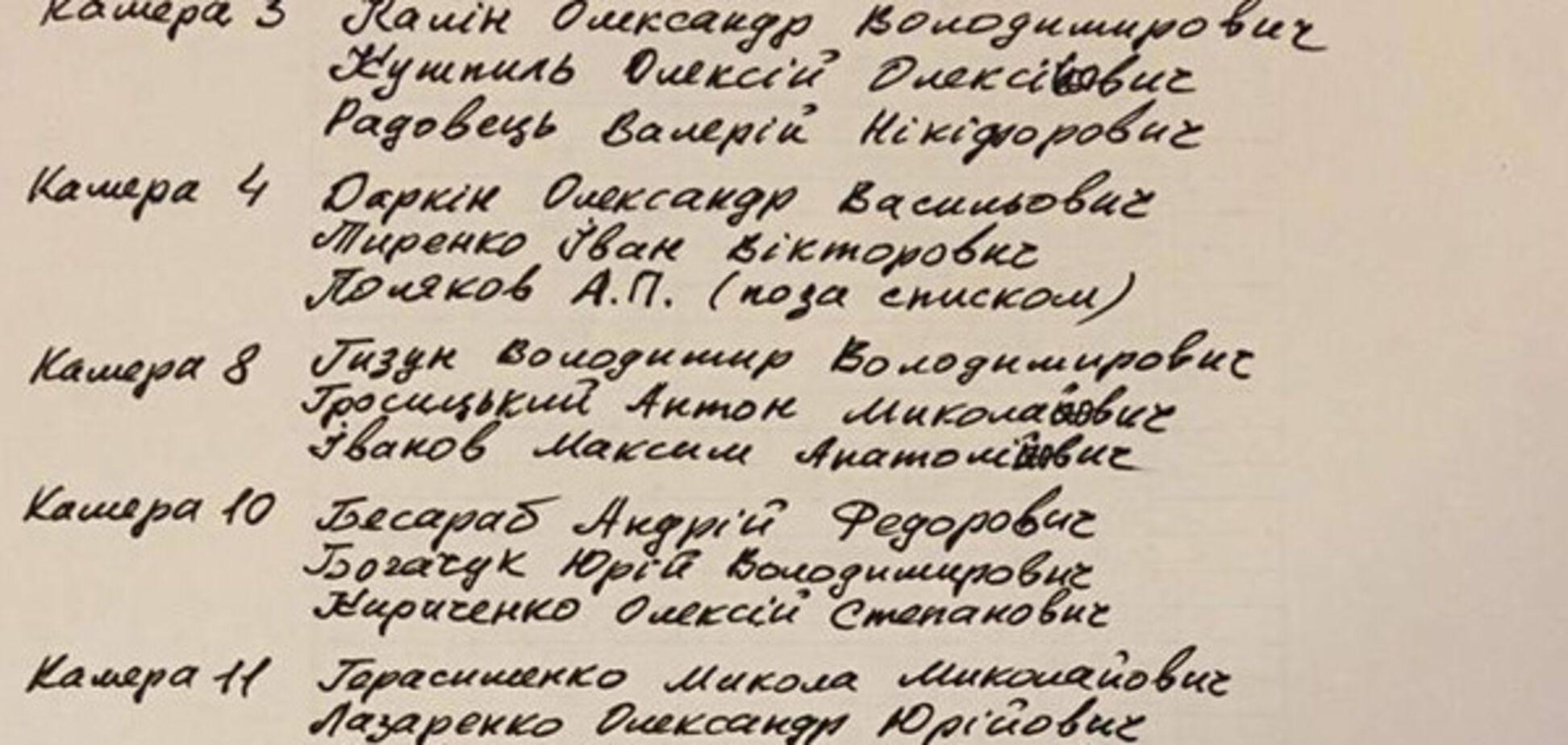 СБУ не указ: Савченко обнародовала очередной список пленных