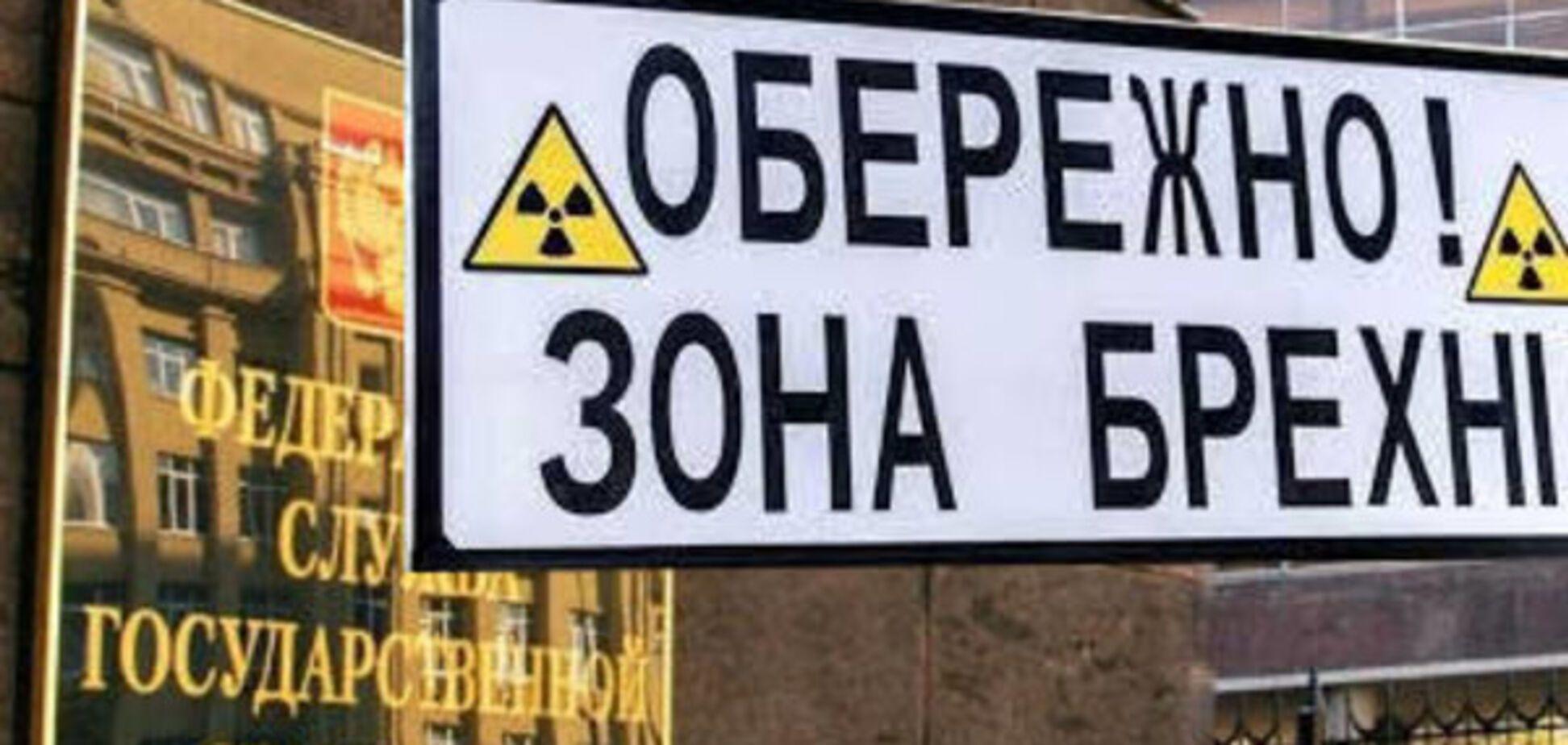 Мифы путинской власти