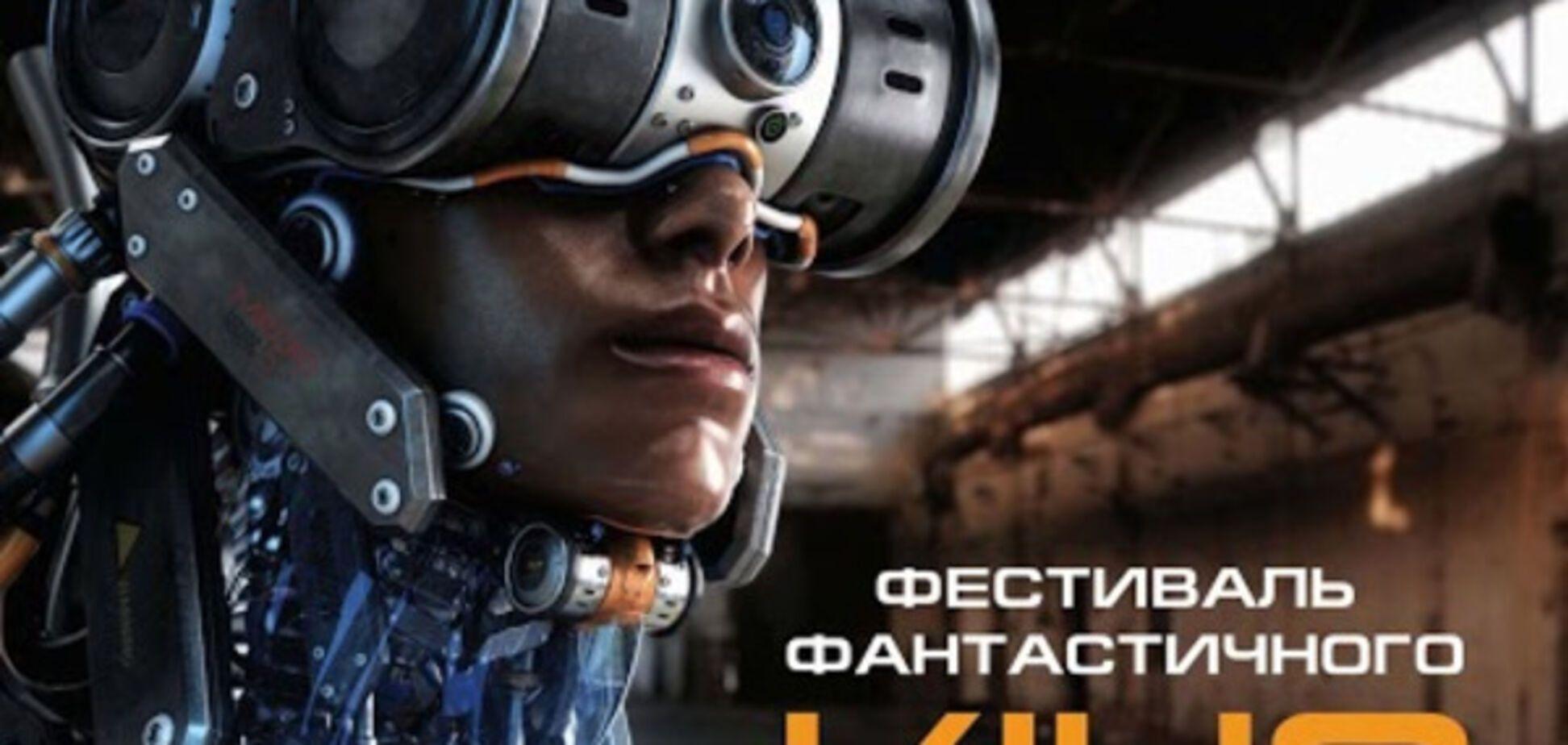 В Украине состоится международный фестиваль фантастического кино