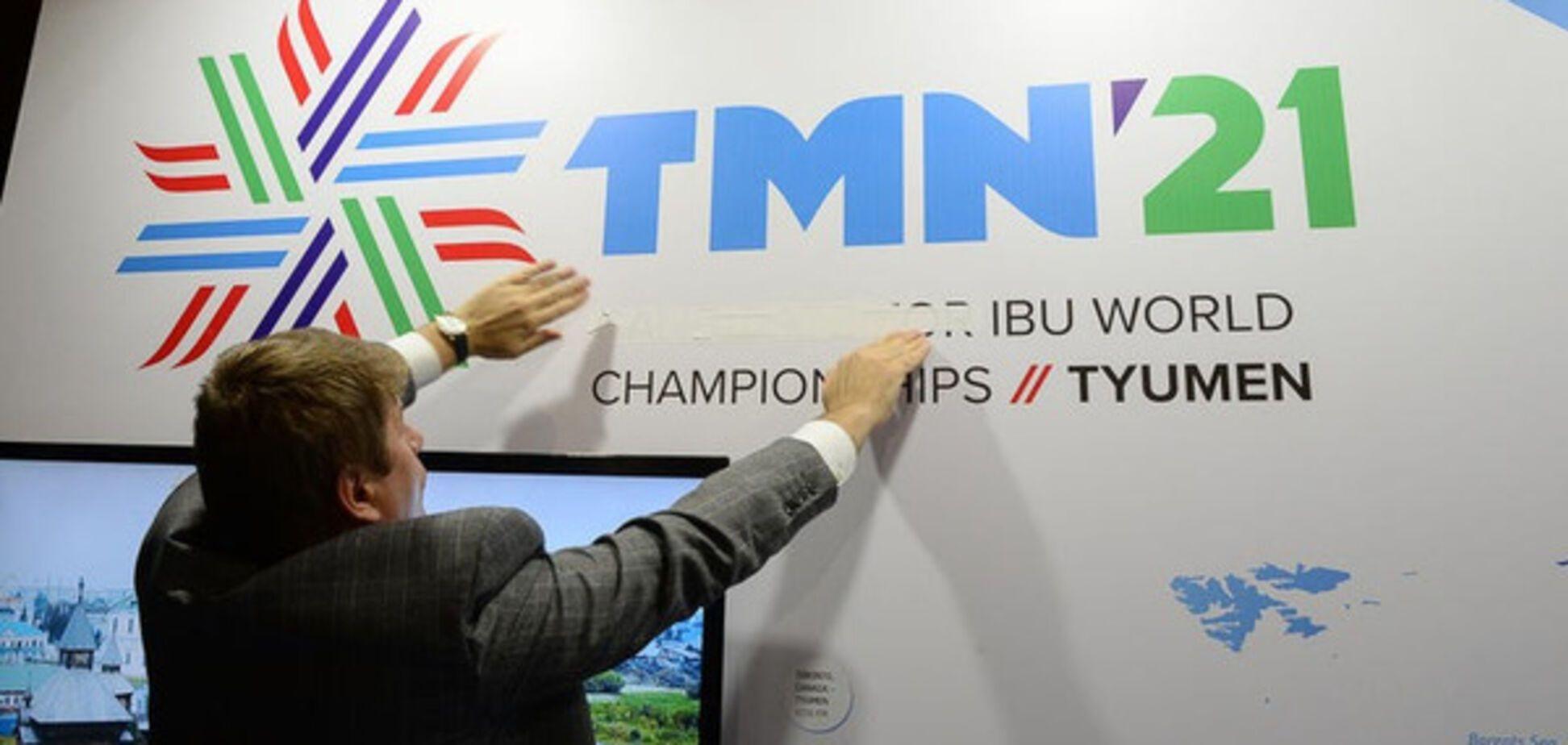 Чемпионат мира по биатлону в Тюмени