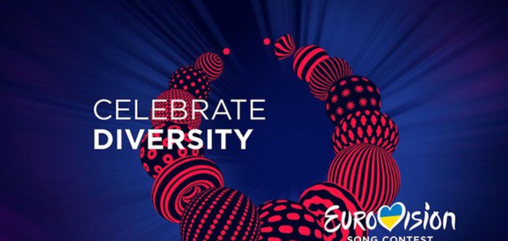 Логотип \'Евровидения-2017\'