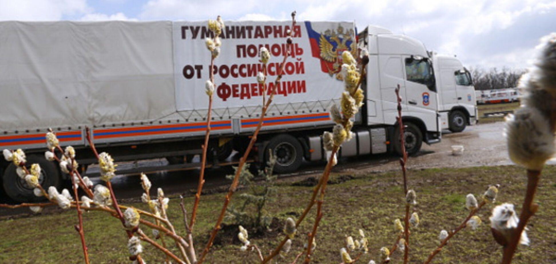 гумпомощь Донбассу