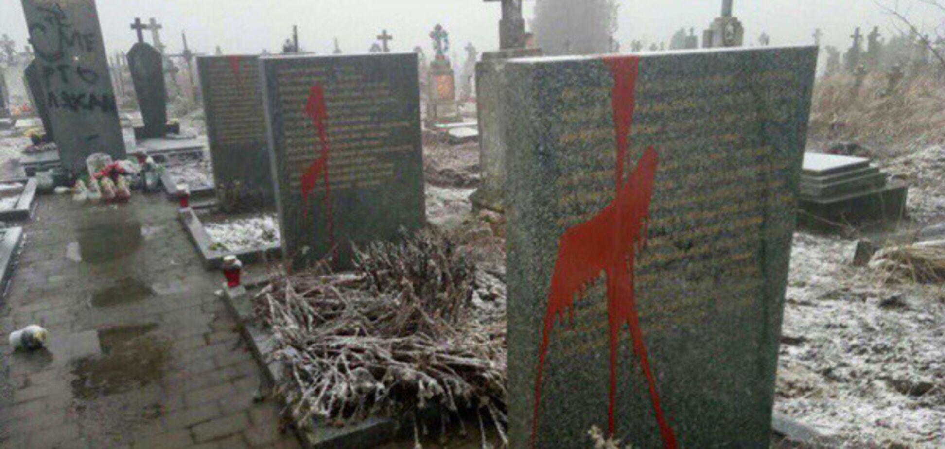 могили поляків