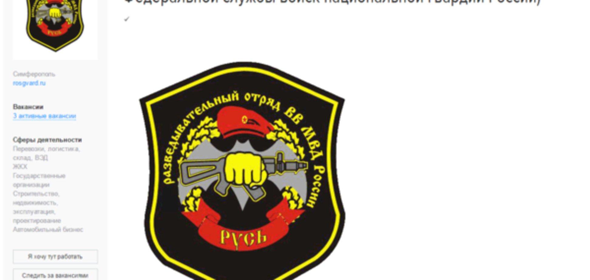 Помогаете землю удобрять? Украинские хедхантеры разместили вакансии от оккупантов в Крыму