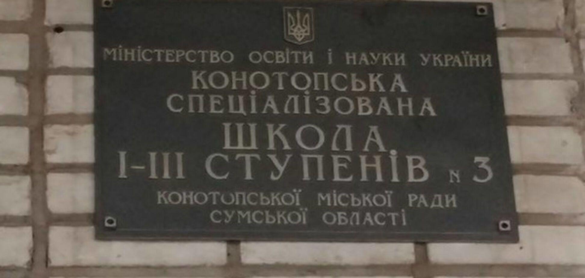 Конотопська школа