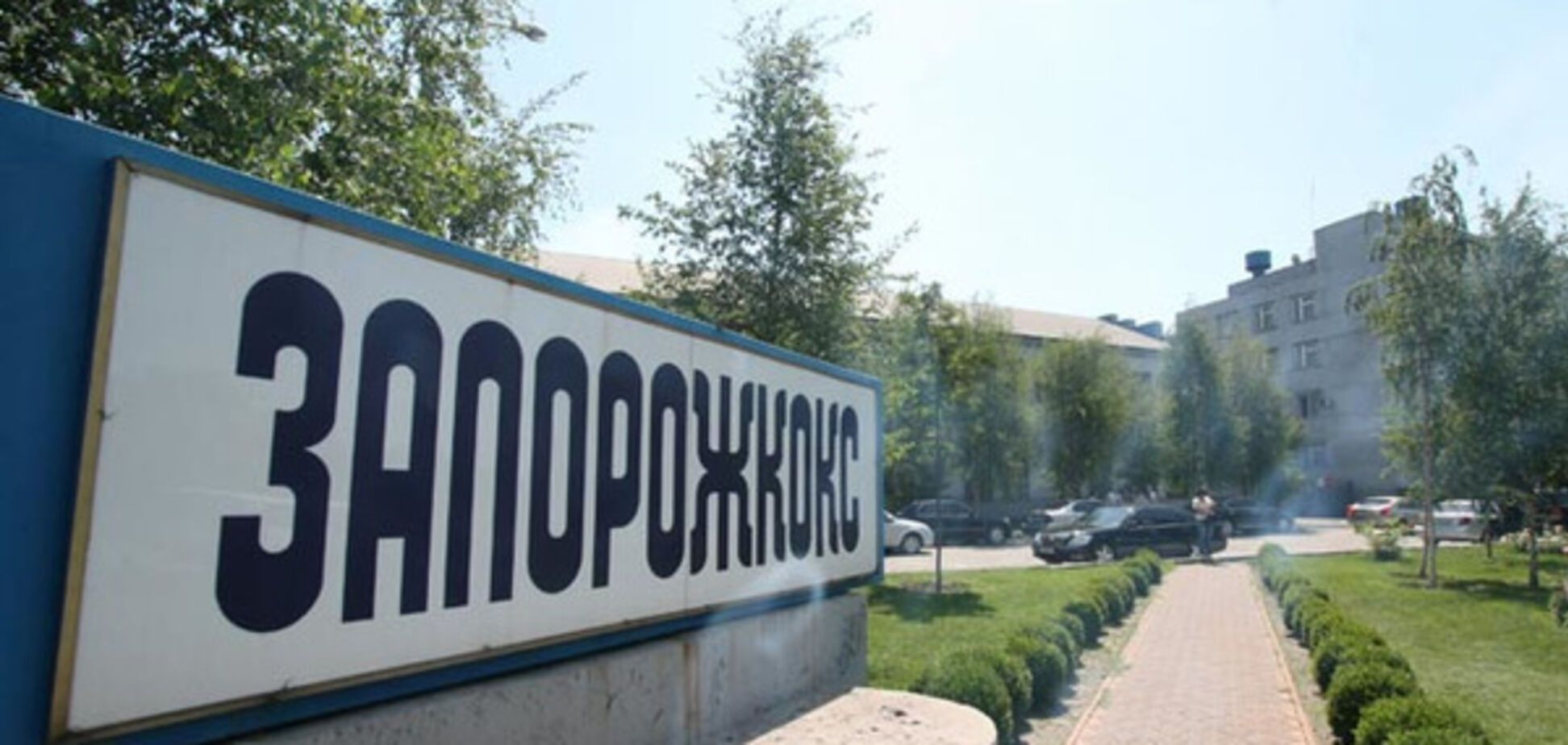 Свежие подробности по факту взрыва на 'Запорожкоксе'