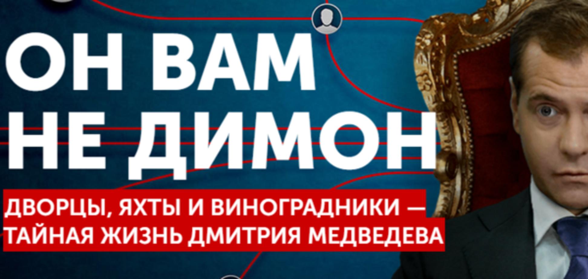 Дворцы и яхты Димона: в России детально рассказали о тайной жизни Медведева