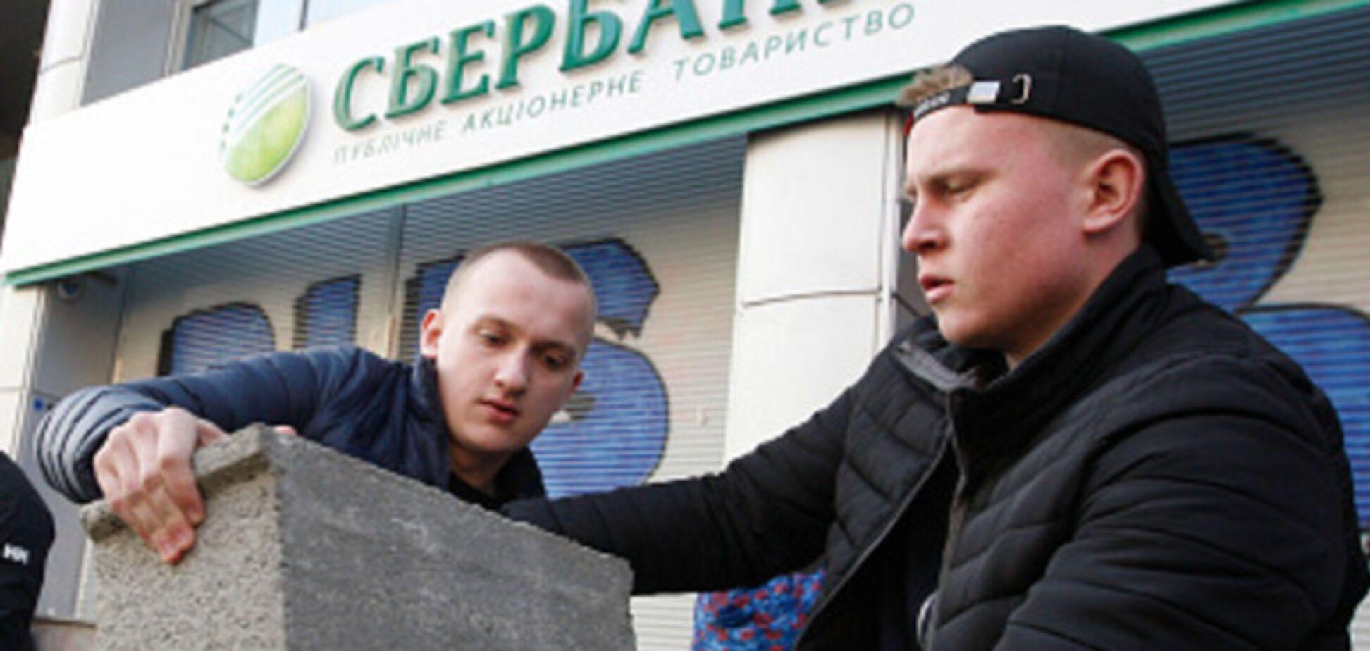 сбербанк Киев блокада
