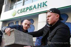 сбербанк Київ блокада