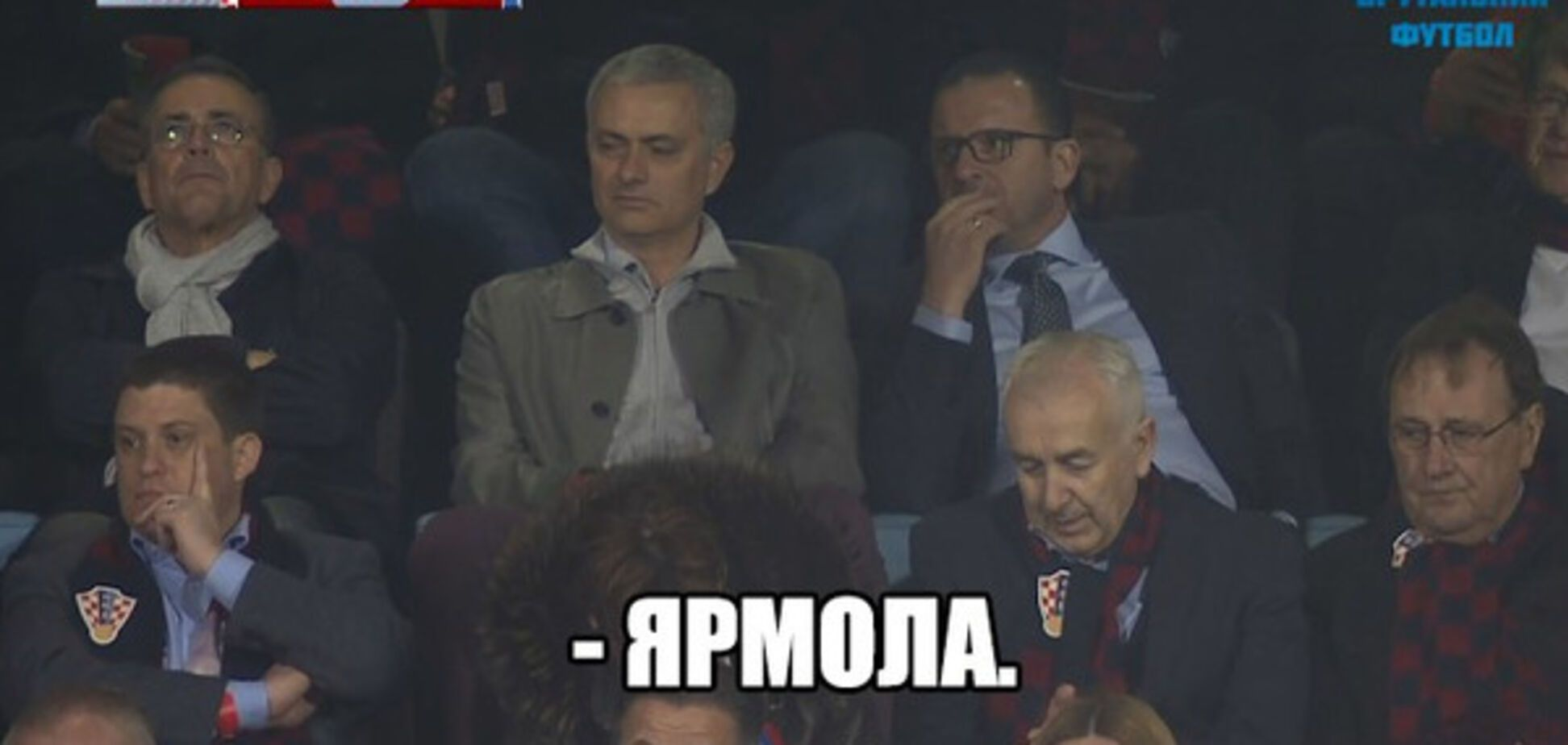 Хорватия Украина Жозе Моуриньо