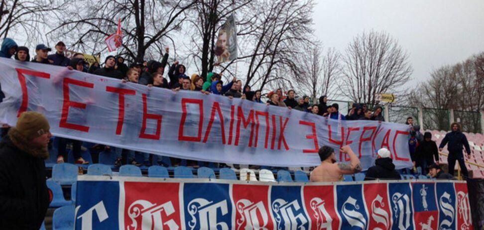 Фанаты в Черкассах устроили атаку на гостиницу с донецкими футболистами: видеофакт