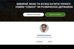 Сырьевой придаток или промышленное государство: украинцы онлайн выбирают план развития