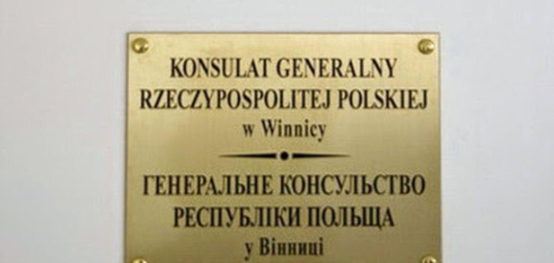 Консульство Польши в Виннице