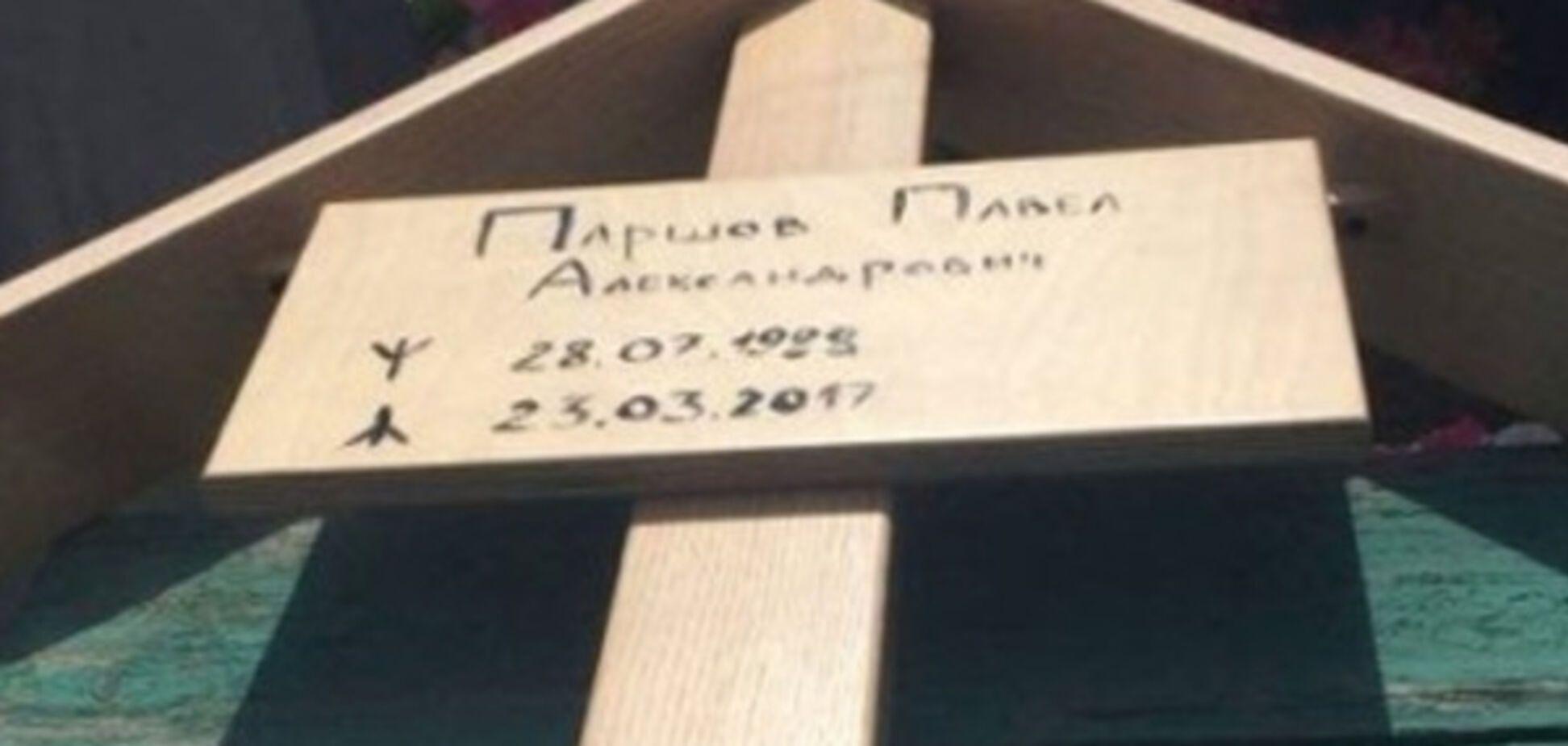 могила кілера Вороненкова