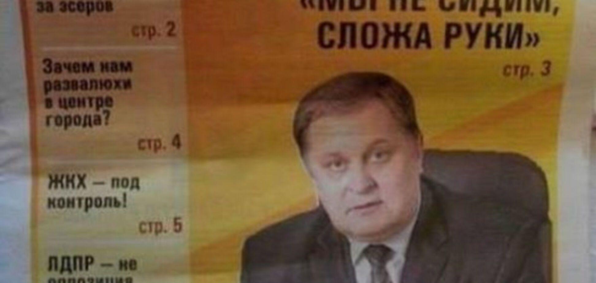 Россия, газета