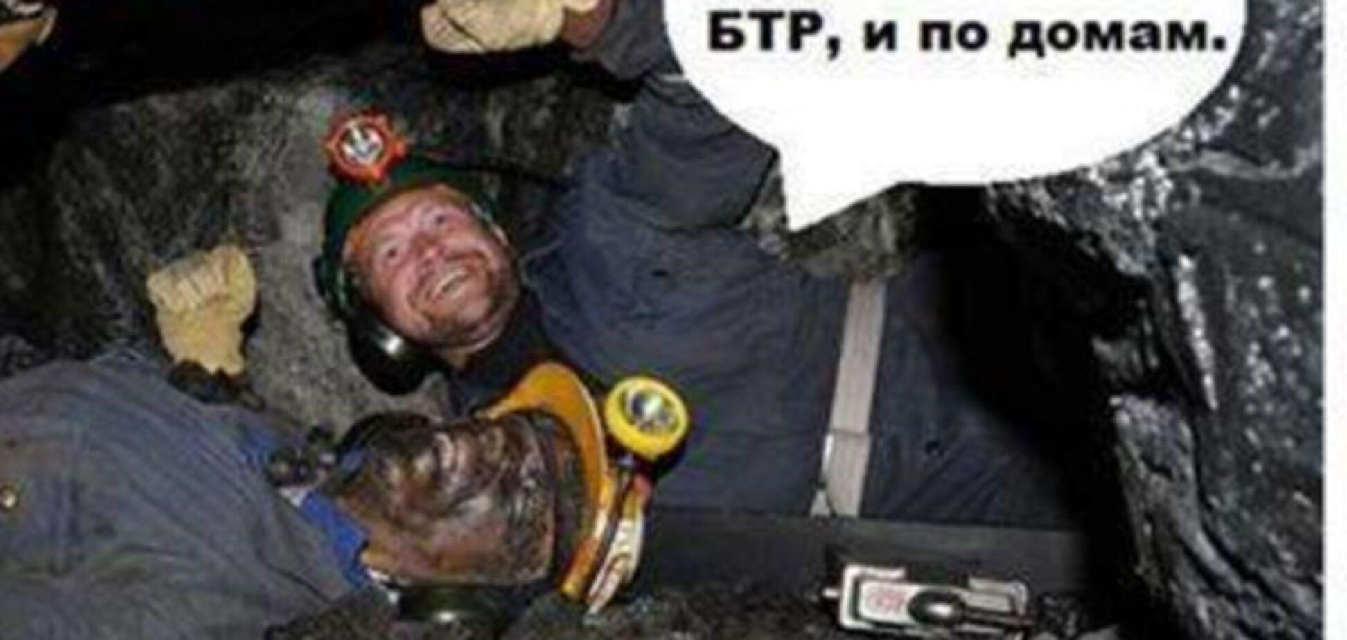 пародия на террористов-шахтеров