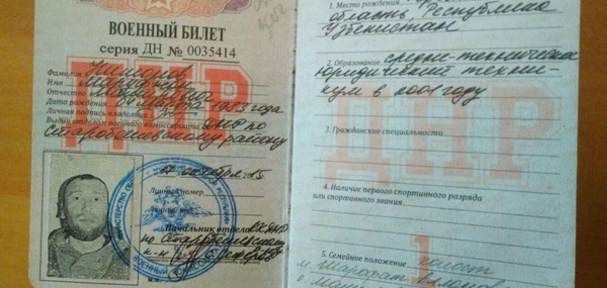 Документы российского наемника