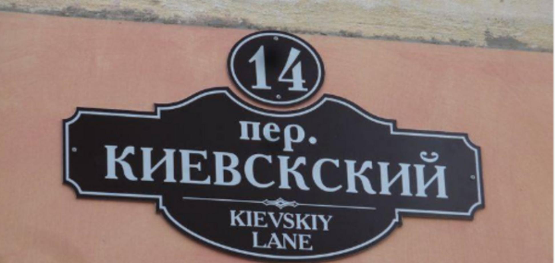 Вулиці в Криму
