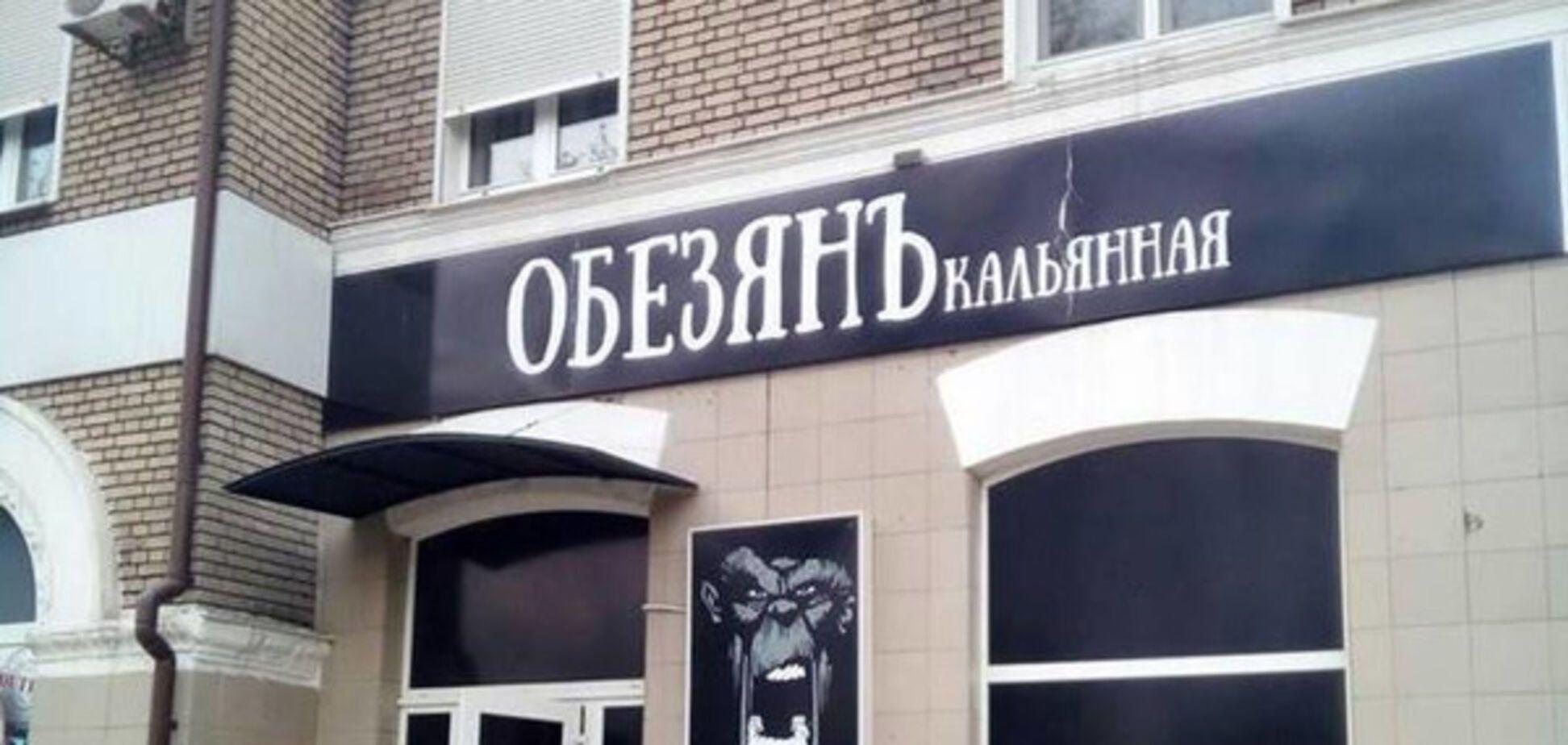 \'Обезянъ\' у Донецьку