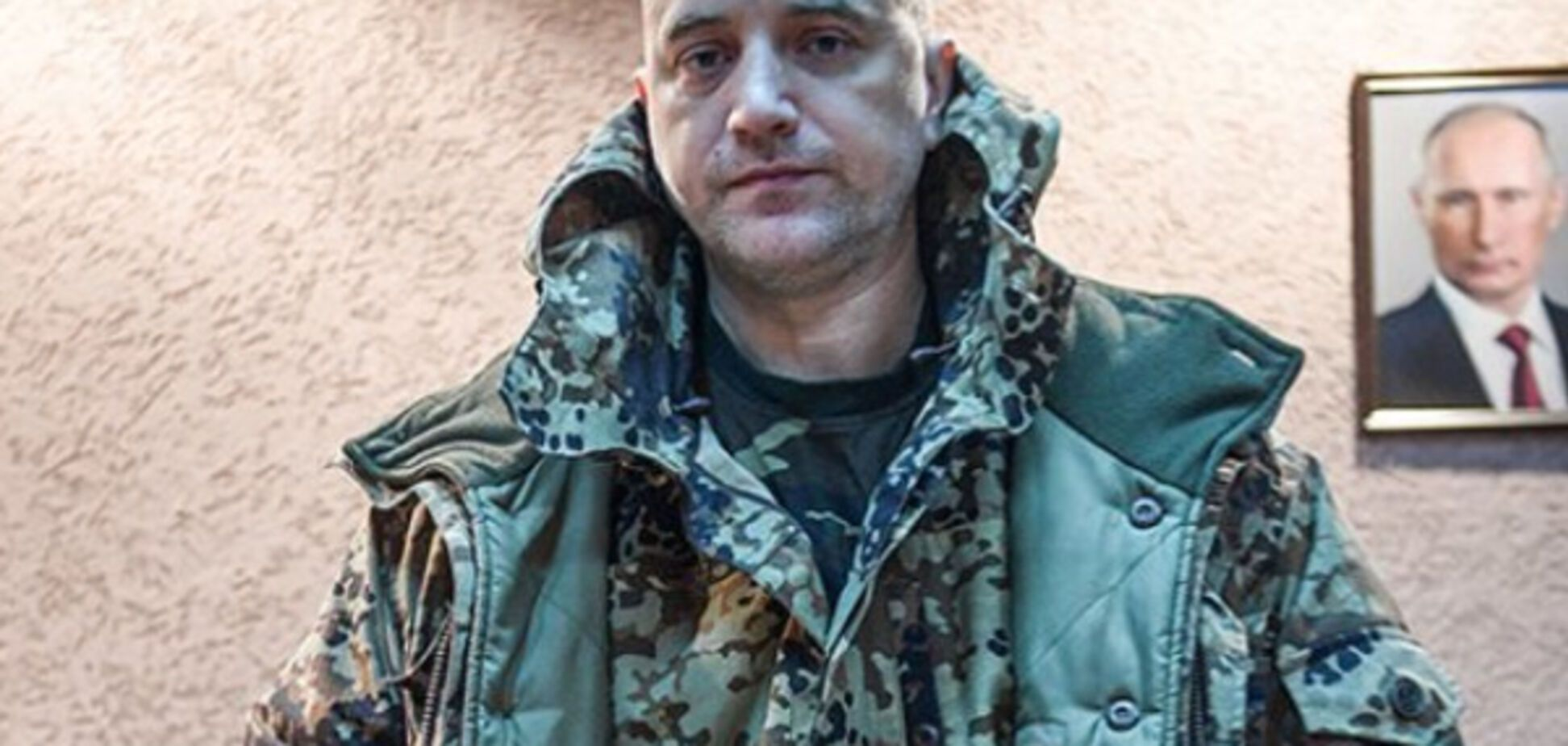 Євген Прилепин