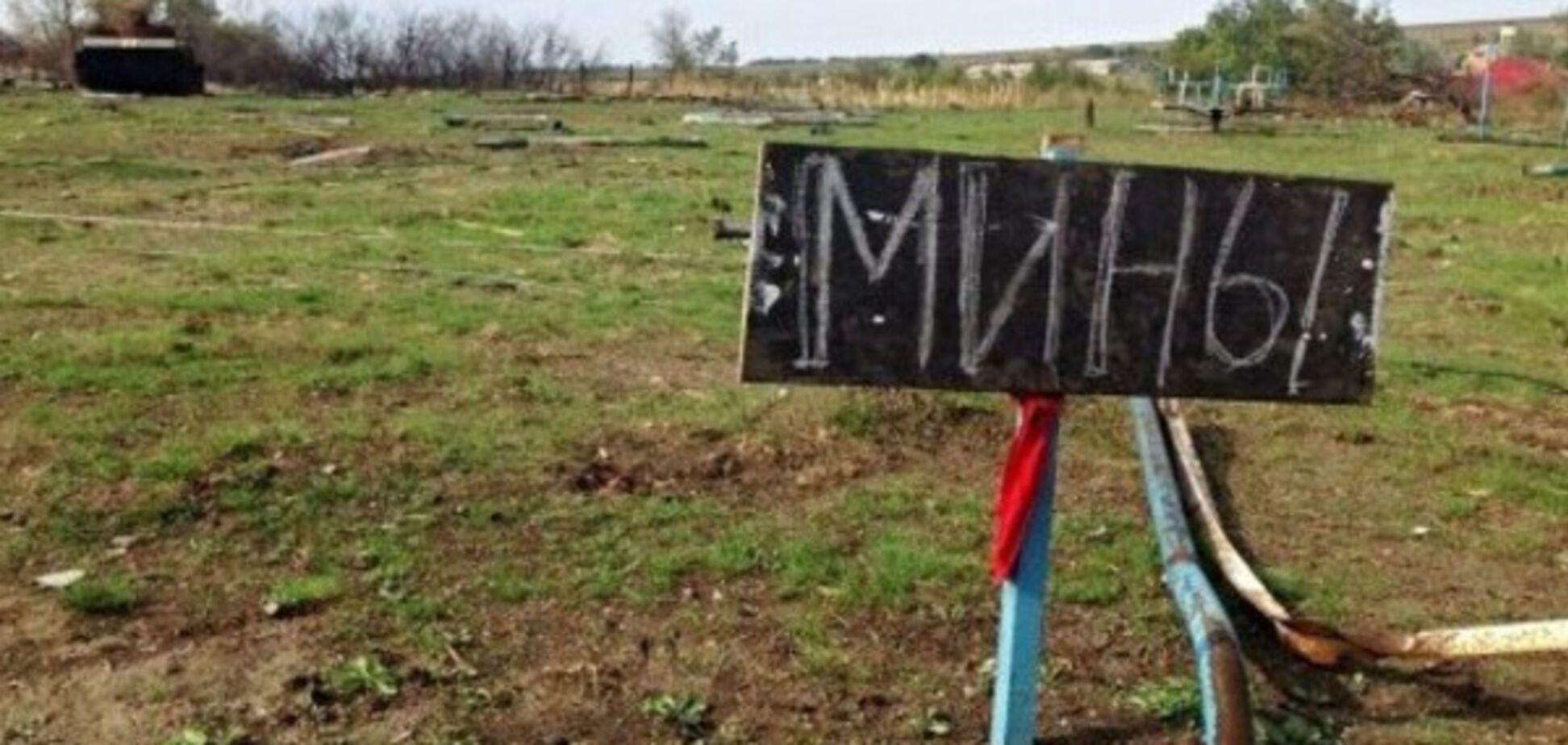 мины Донбасс