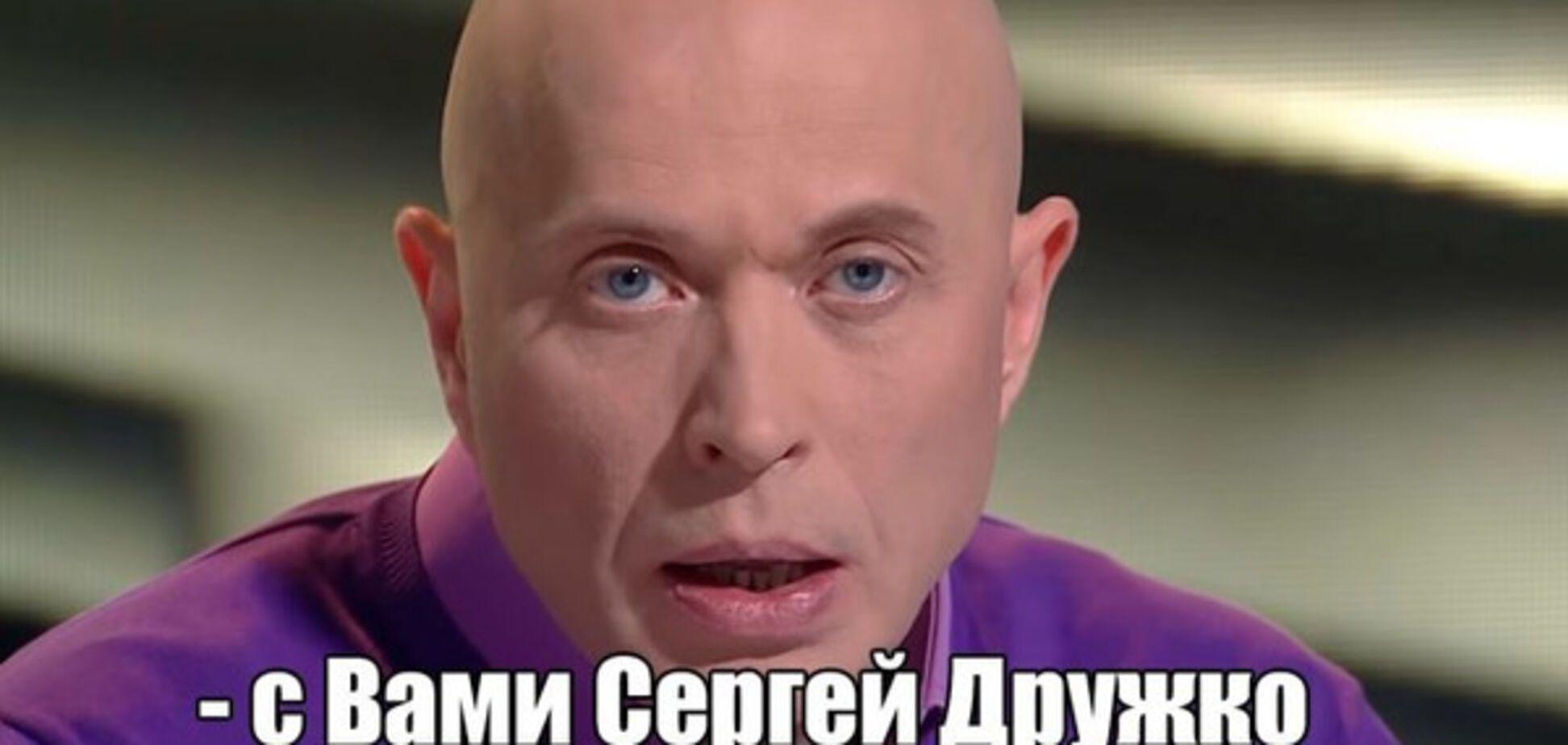 Сергій Дружко