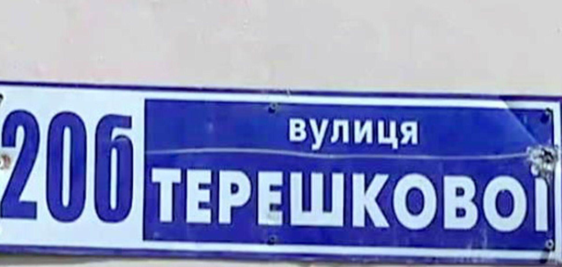 Вулиця Терешкової