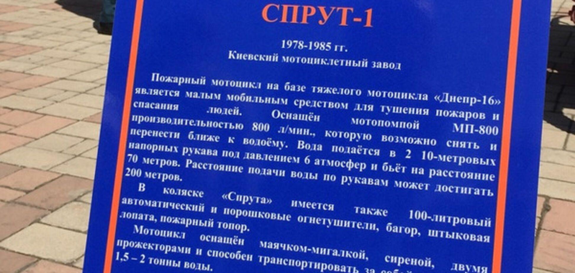 Спрут-1