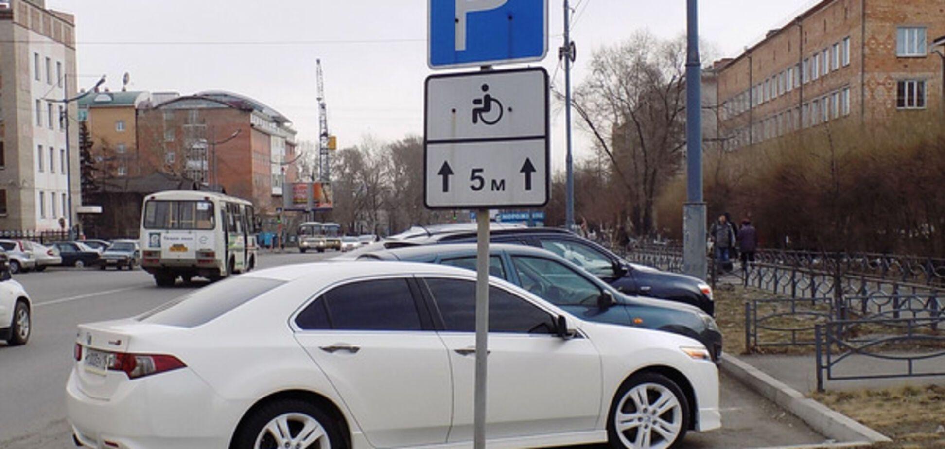 герой парковки