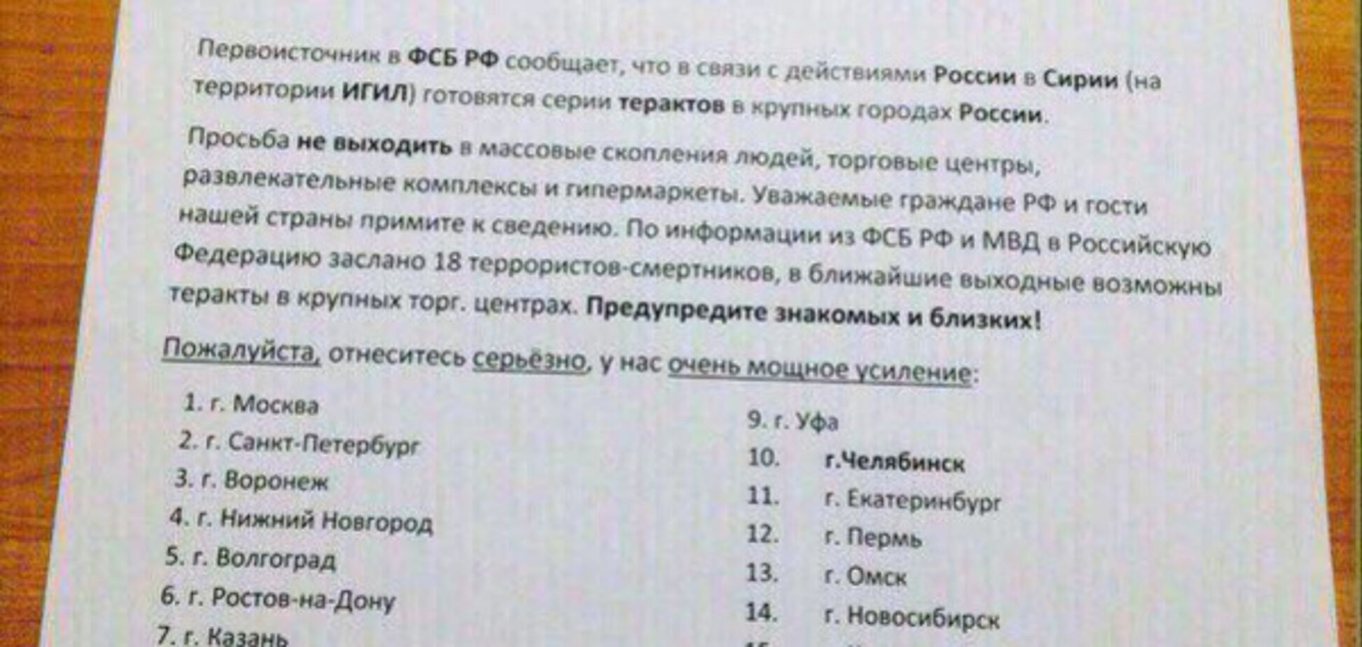 Настроения в России: аналитический срез