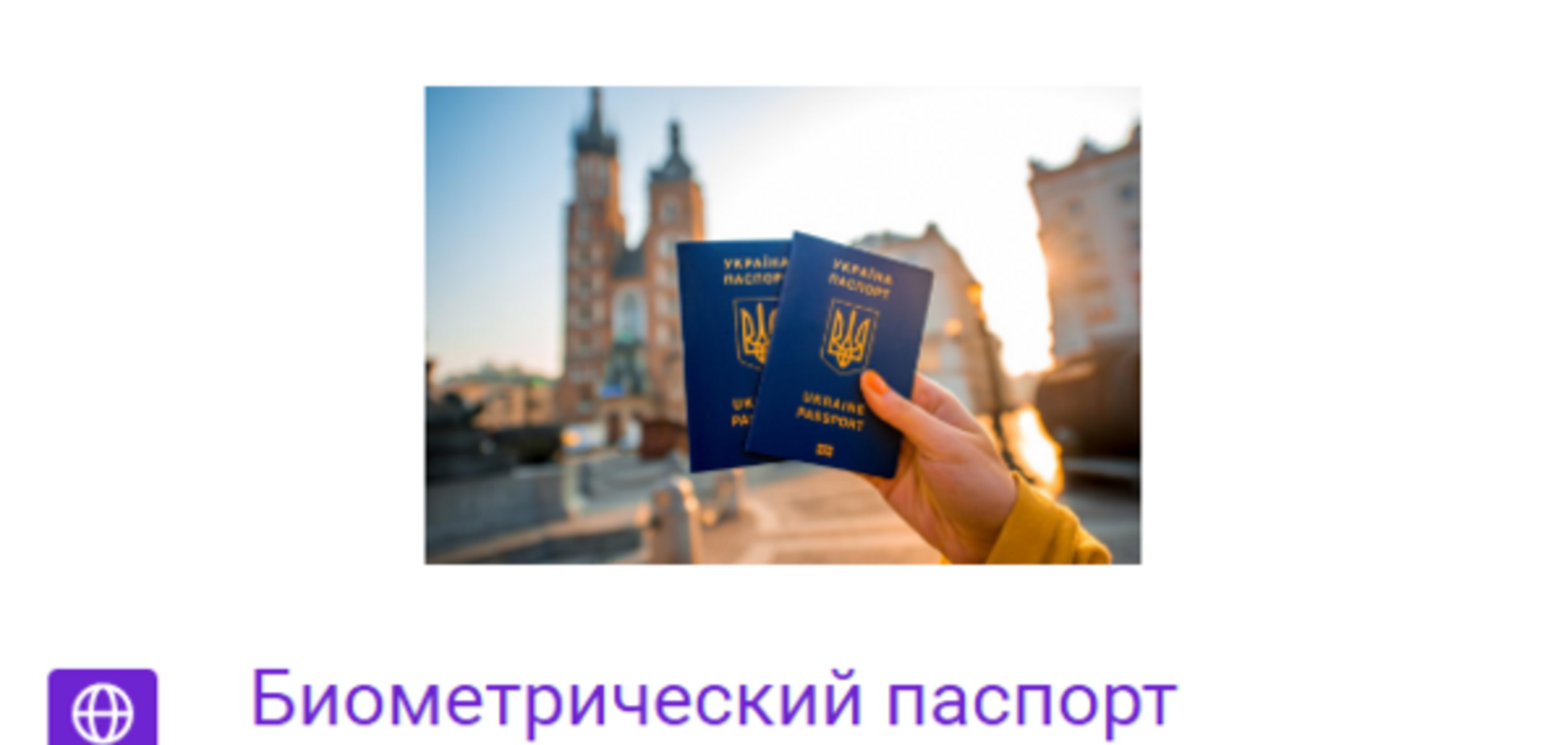 Безвіз України з ЄС