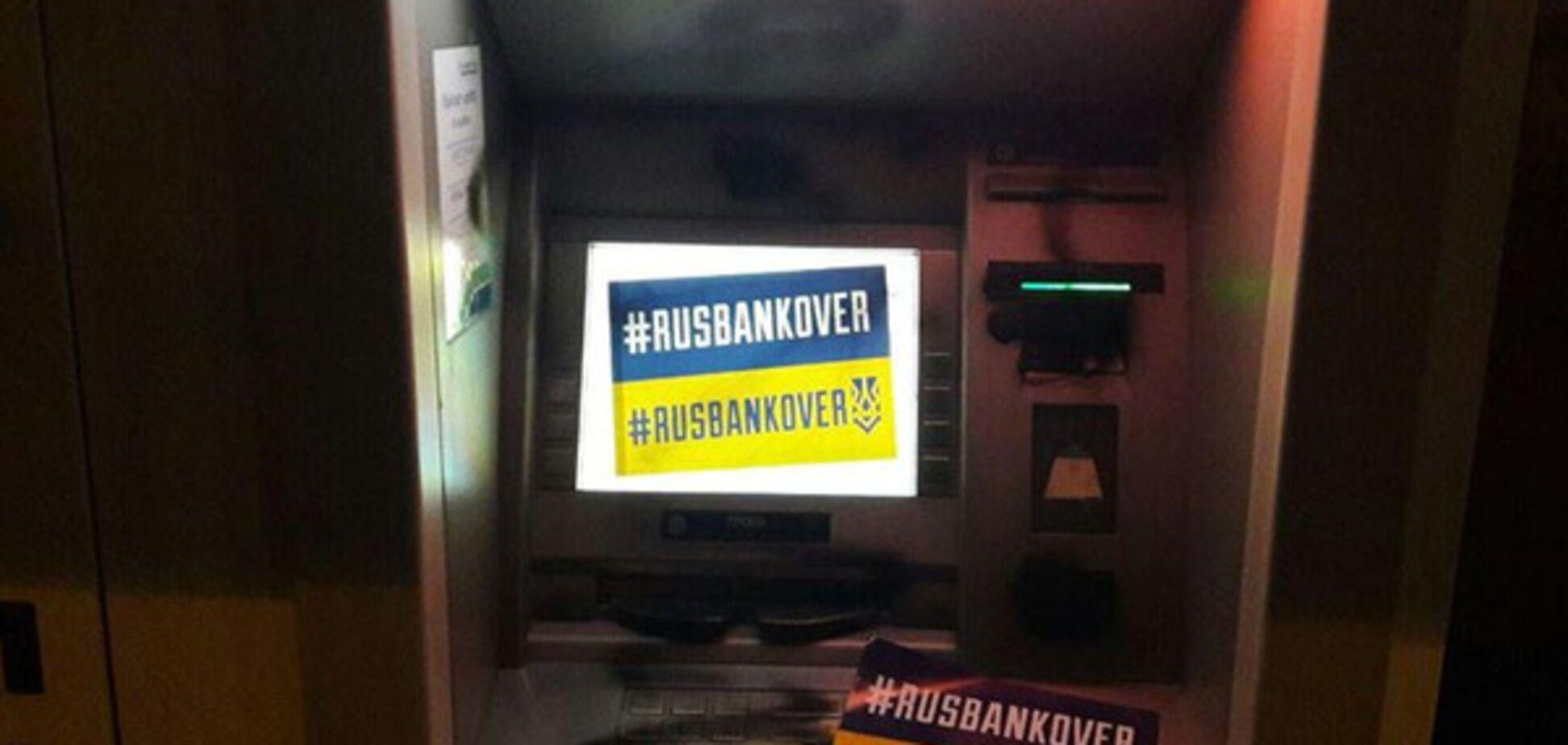 В Запорожье продолжают изгонять банки агрессора (ФОТО)