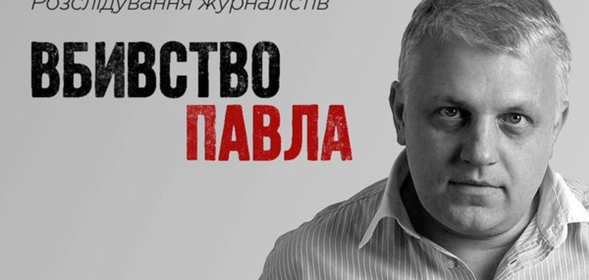 МВД оперативно отреагировало на фильм-расследование убийства Шеремета