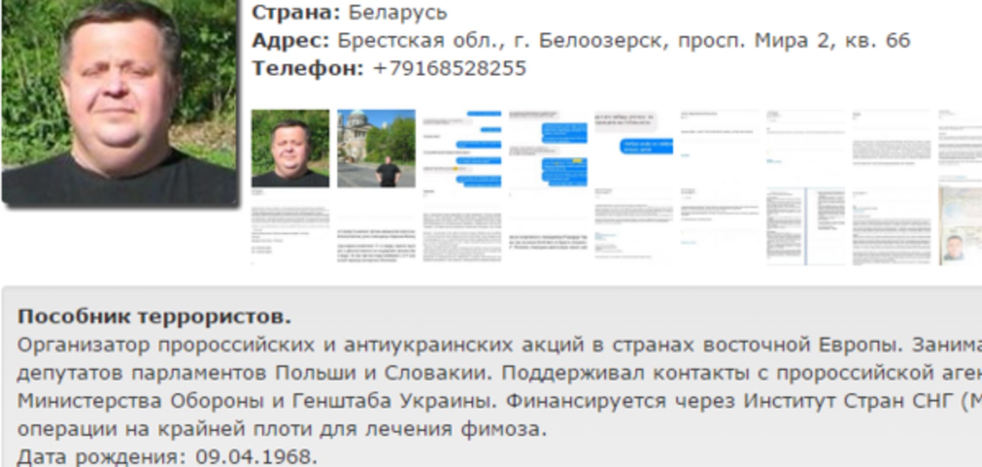 Работают в Польше: стало известно о новой спецоперации спецслужб РФ против Украины
