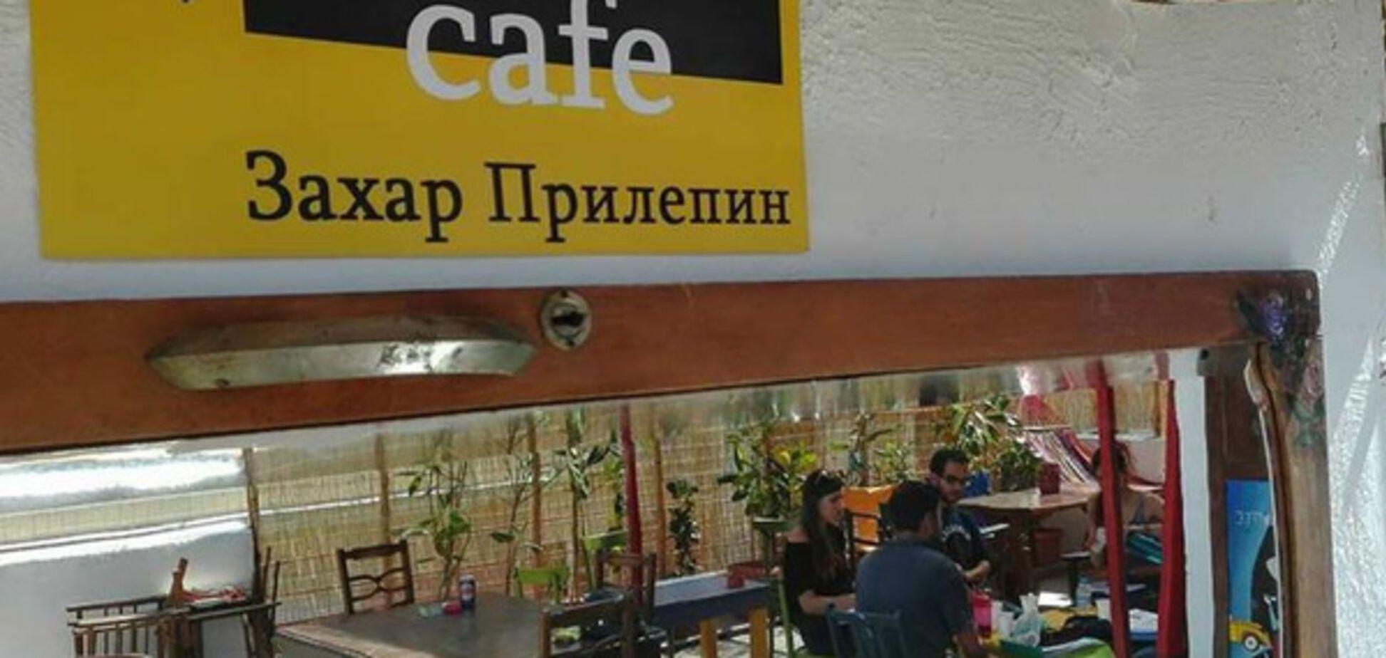 Кафе \'Захар Прилепин\'