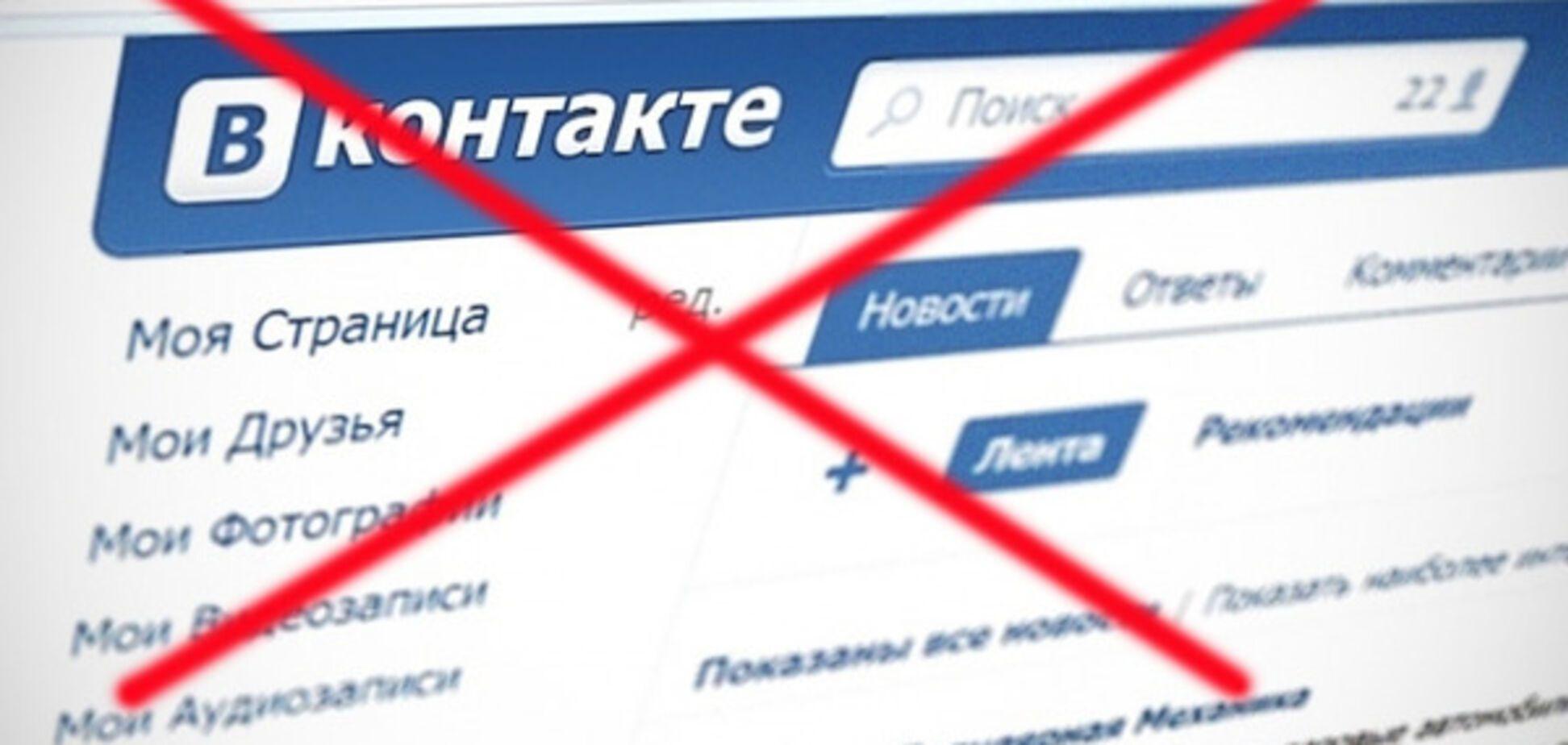 Блокировка ВКонтакте