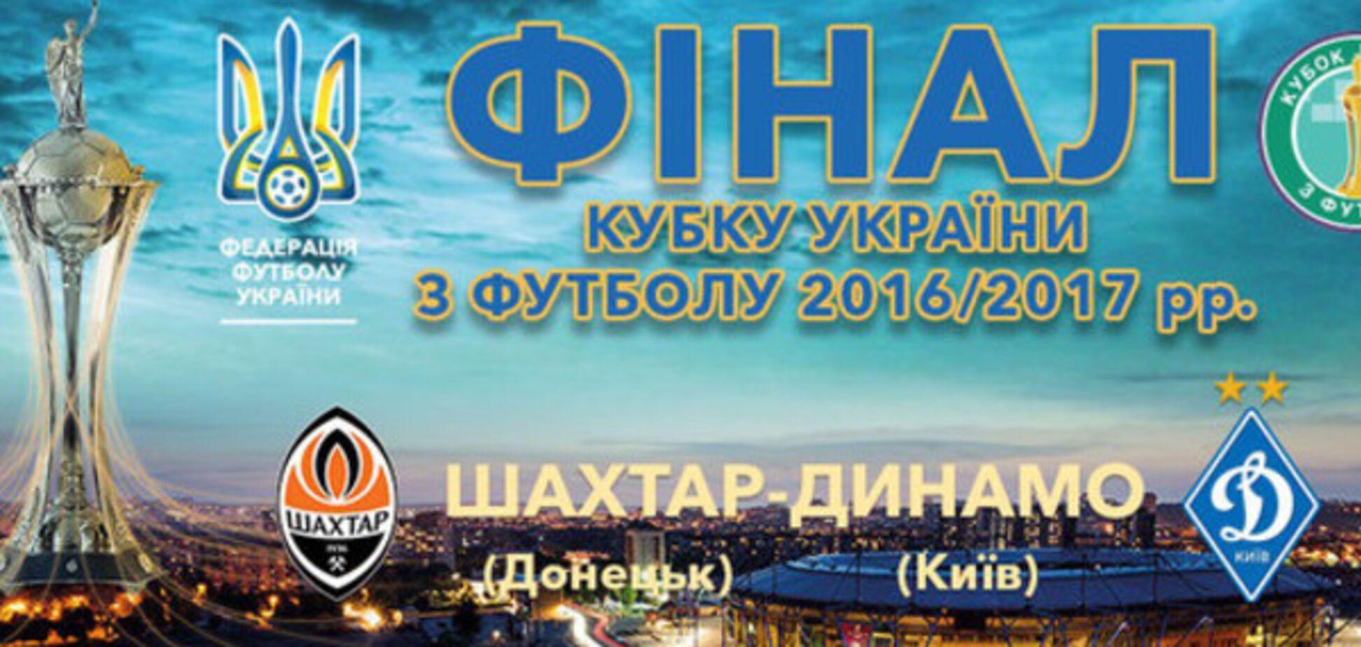 Шахтер Динамо Кубок Украины