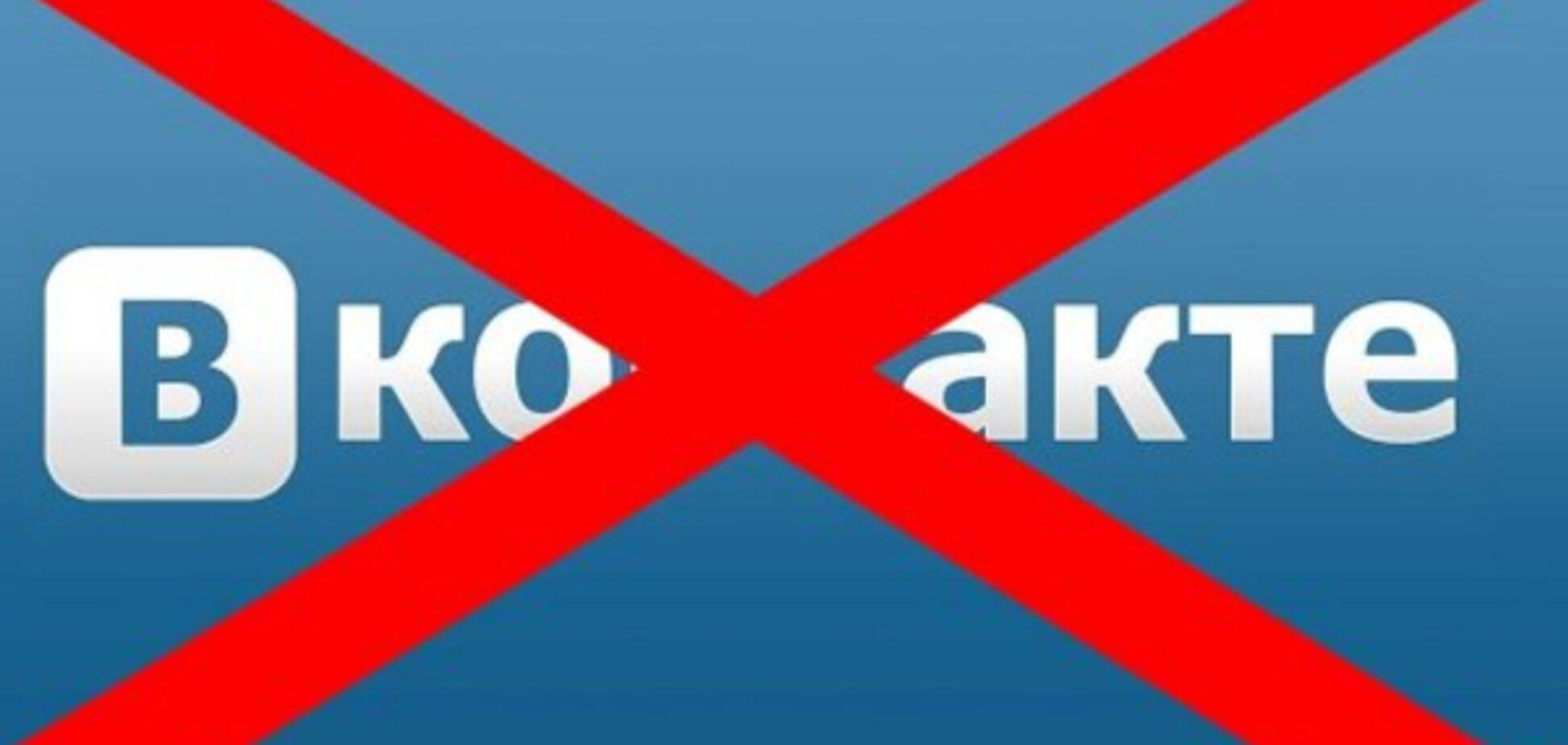Запрет Вконтакте