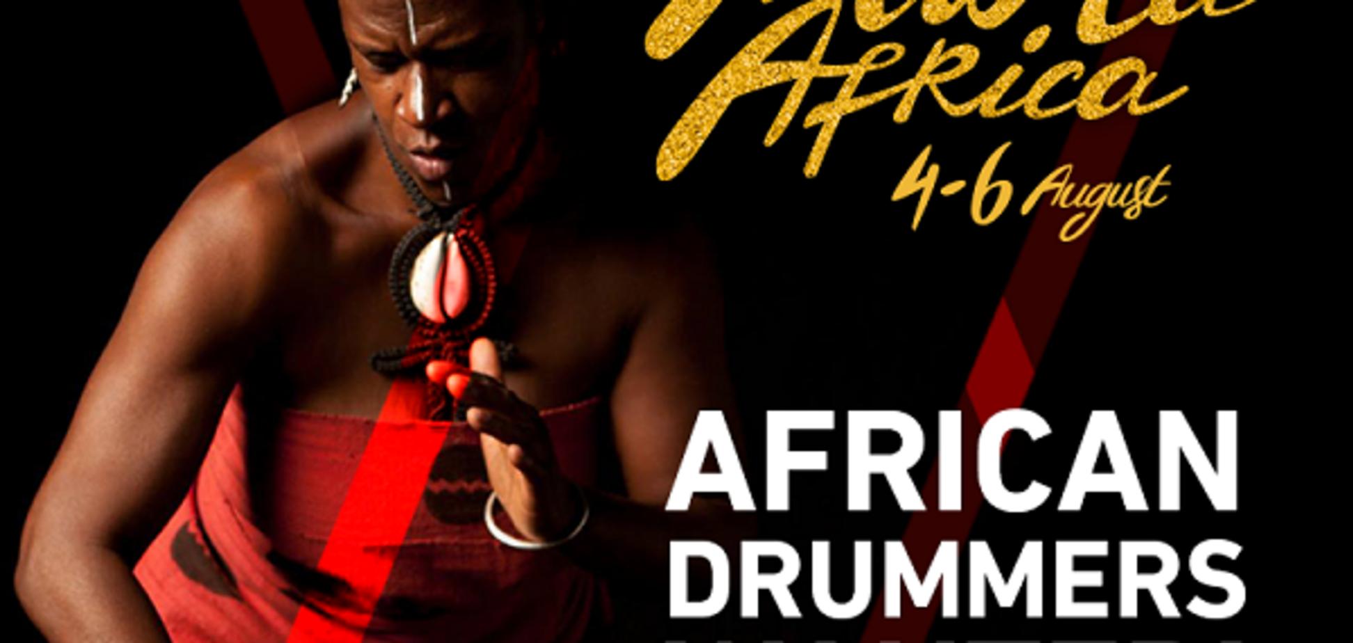 Африка наближається