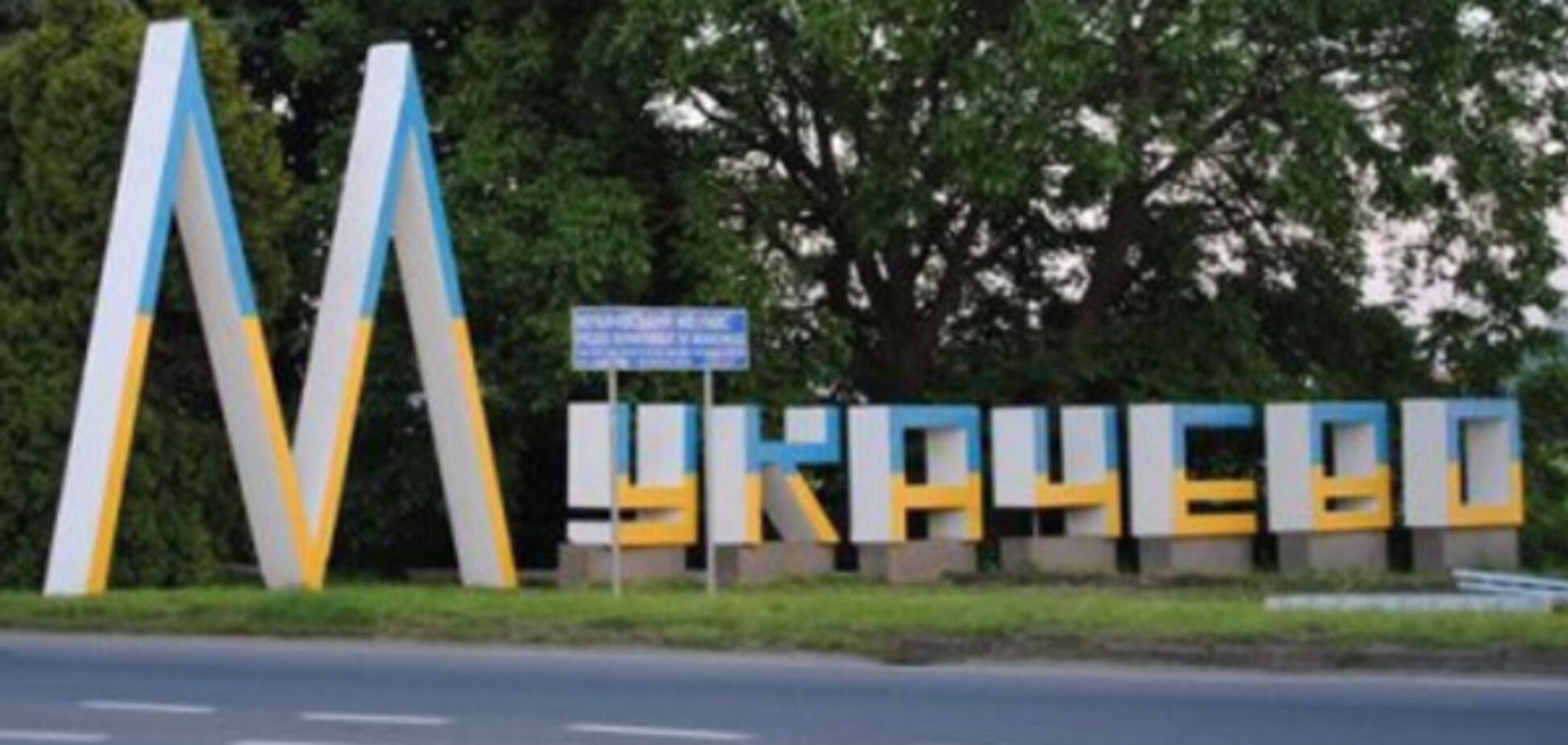 Верховная Рада переименовала Мукачево