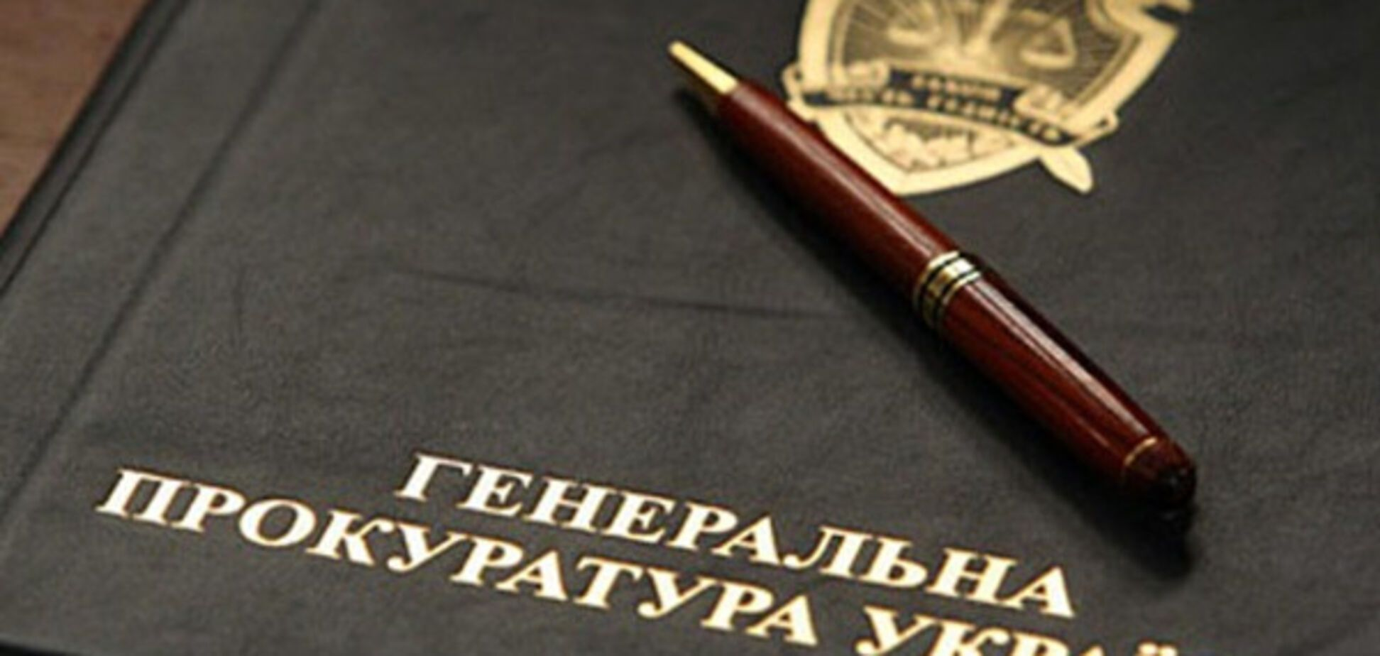 ГПУ выдвинула обвинения олигарху