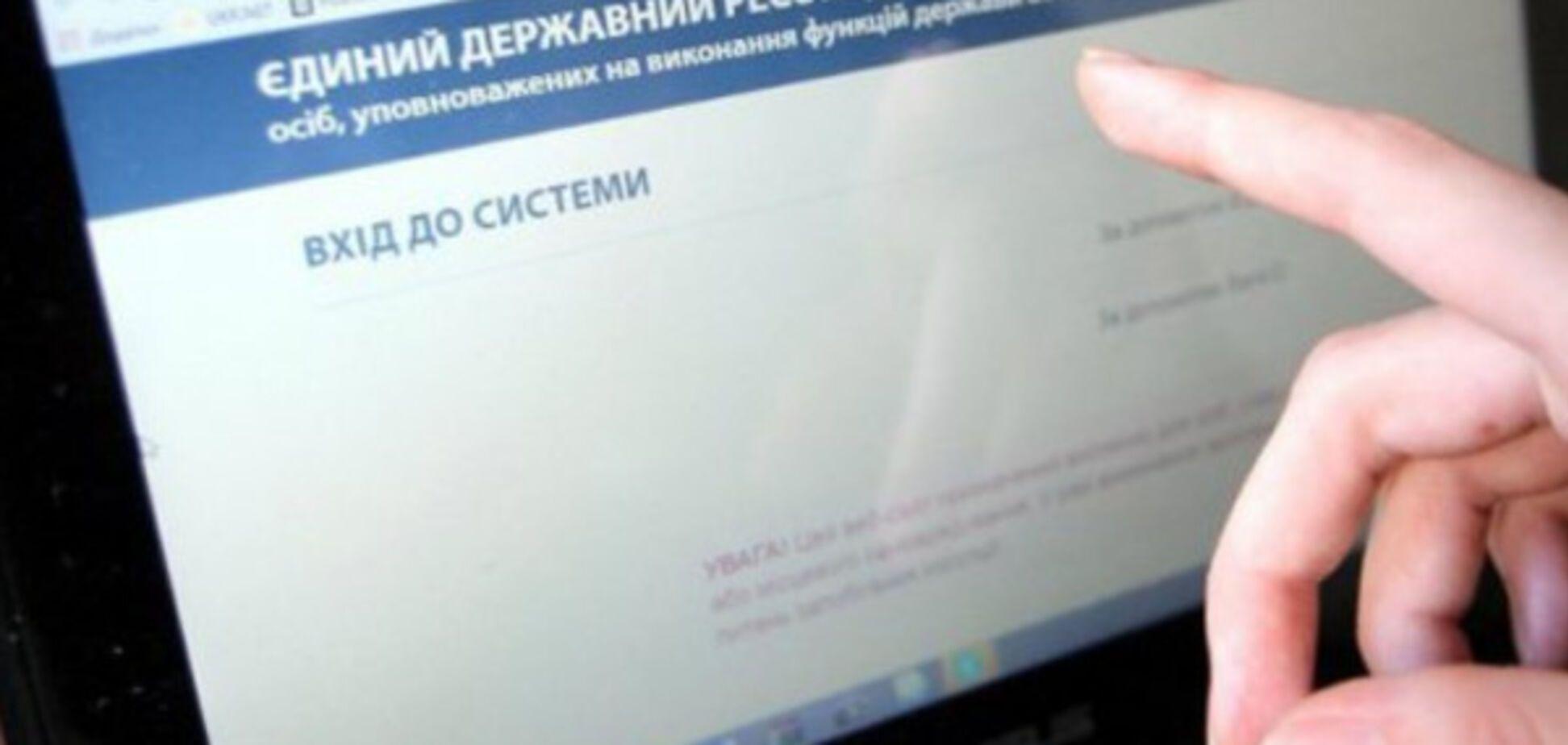 Список відкритих реєстрів України: 52 корисні посилання