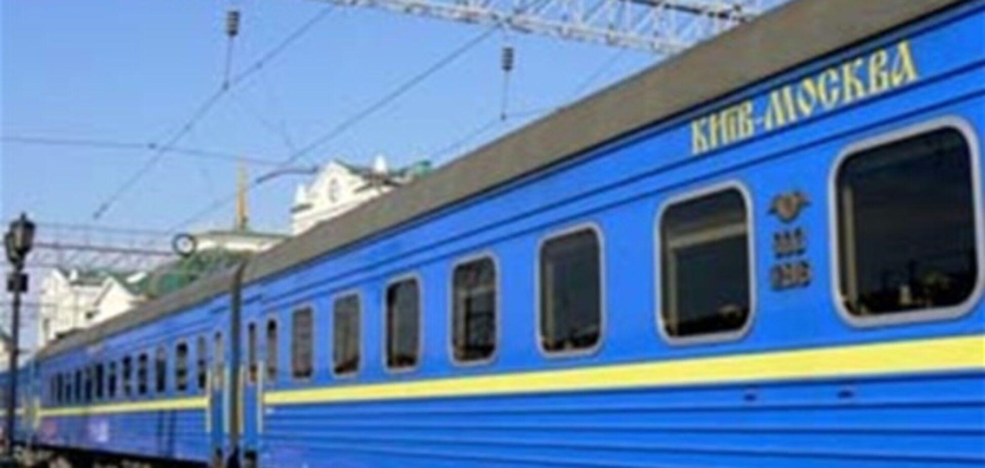 Поезд \'Киев - Москва\'