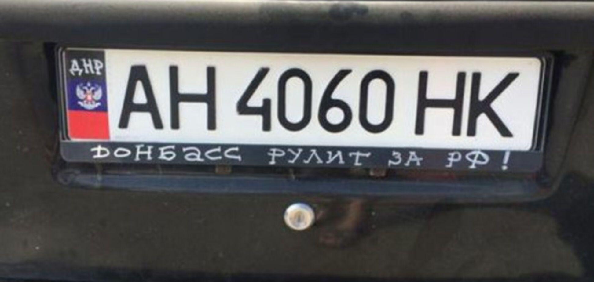 номера ДНР