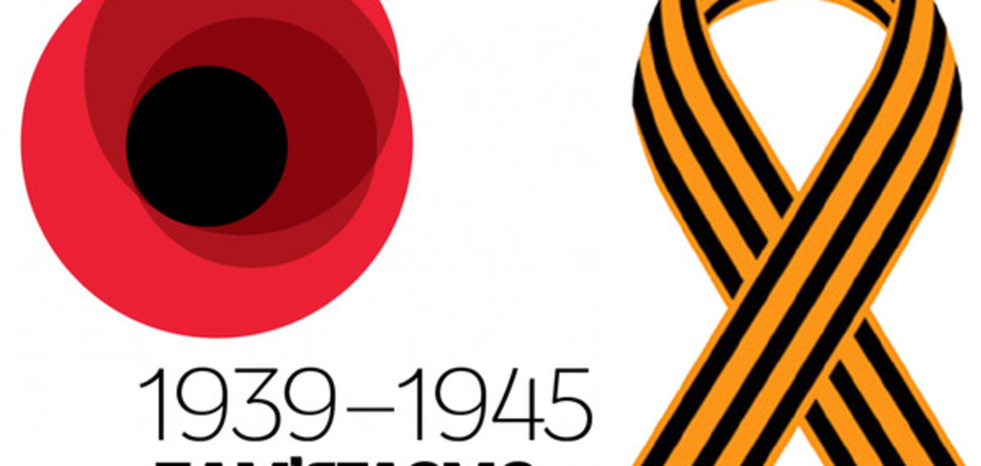 Красный мак против георгиевской ленты: какой символ победит в Украине