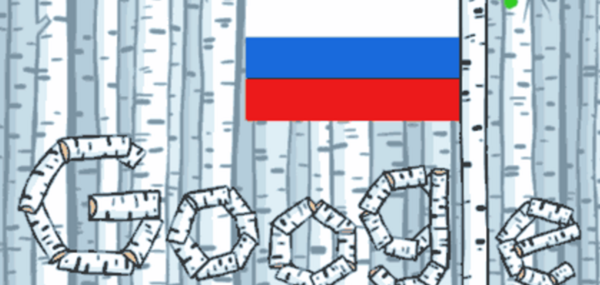 Дудл ко Дню России
