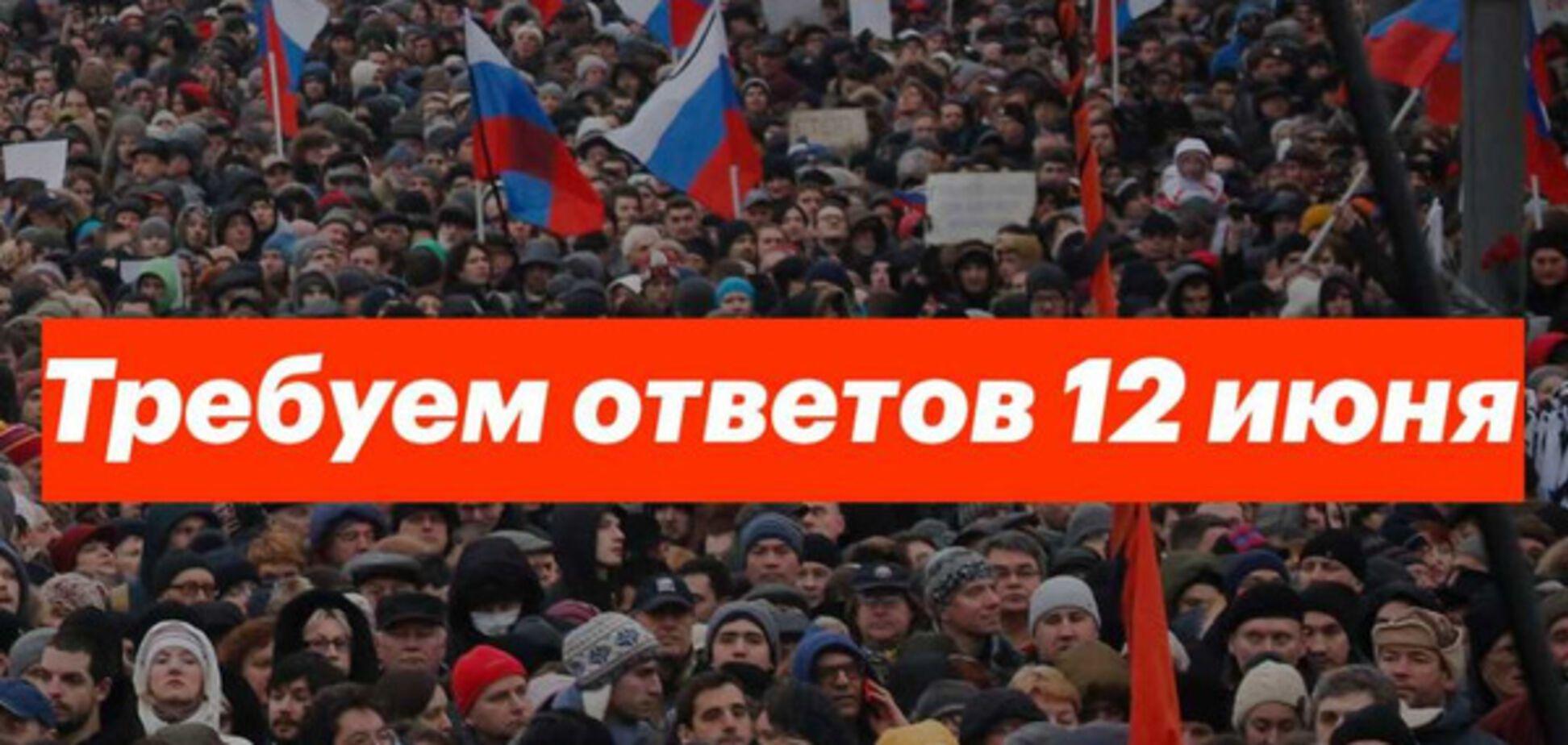 мітинг москва 12 червня