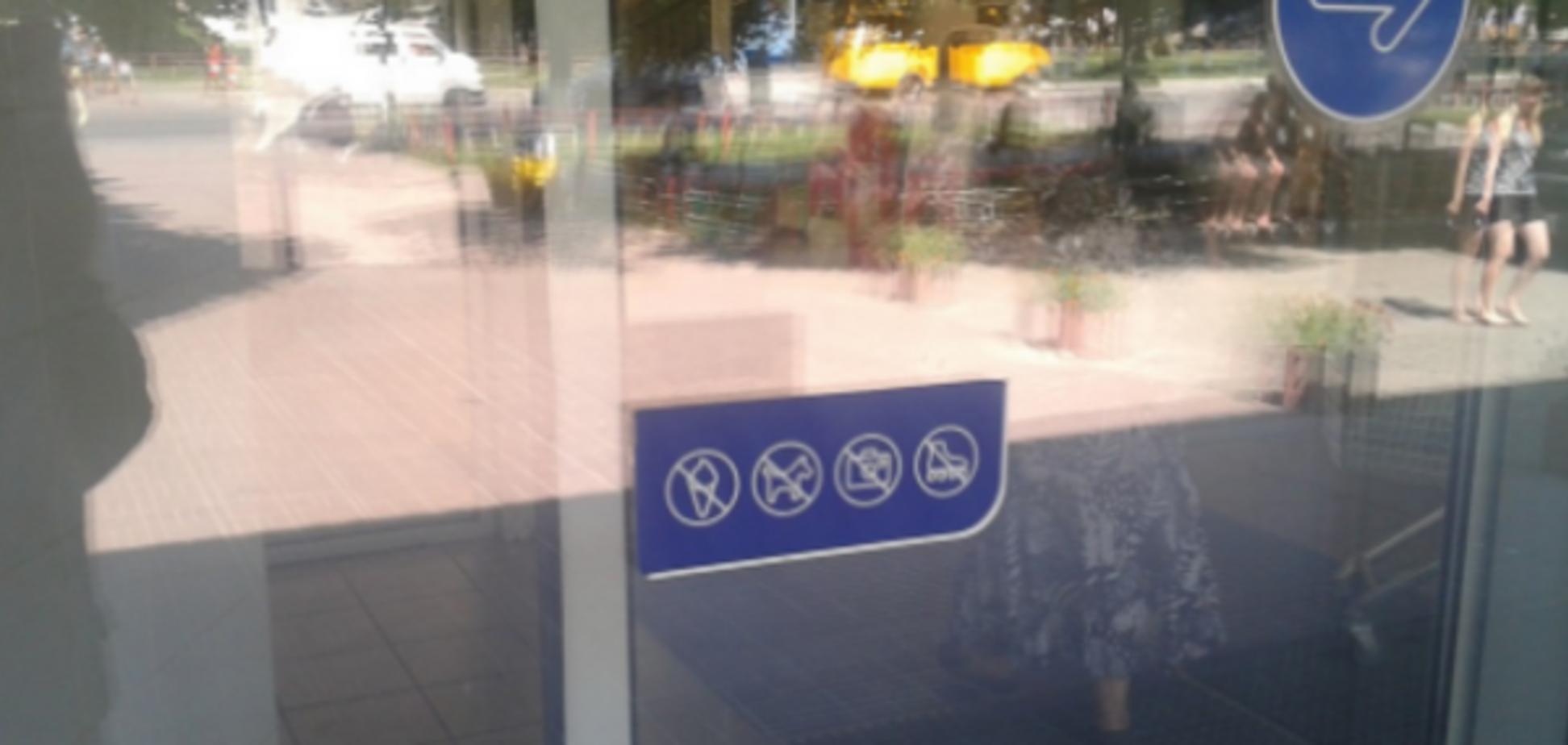 Заборона на зйомку в магазині