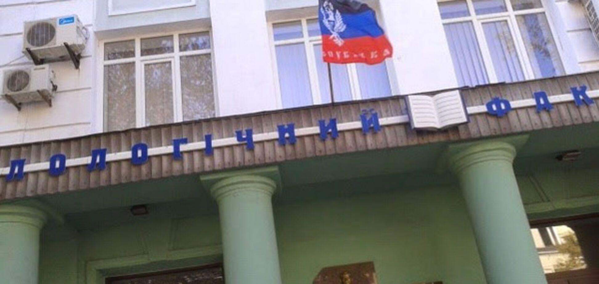 філологічний факультет, ДонНУ, окупований Донецьк