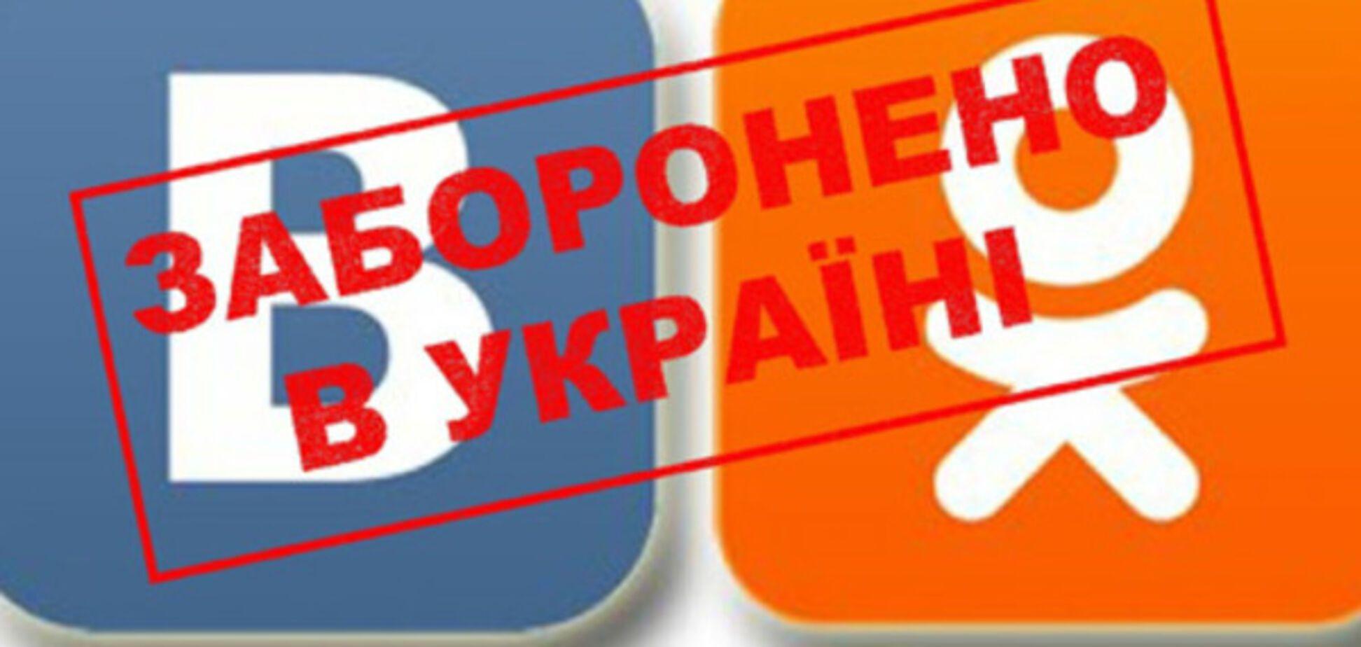 Заборона \'ВКонтакте\' і \'Однокласників\' в Україні